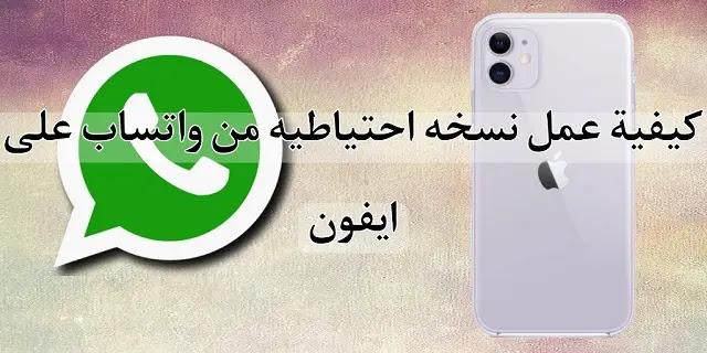 كيفية عمل نسخة احتياطية من whatsapp على iphone