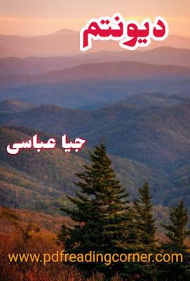 Divoonatam By Jiya Abbasi - PDF Book