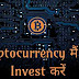 How To Invest In Cryptocurrency In Hindi - Cryptocurrency कैसे खरीदे?