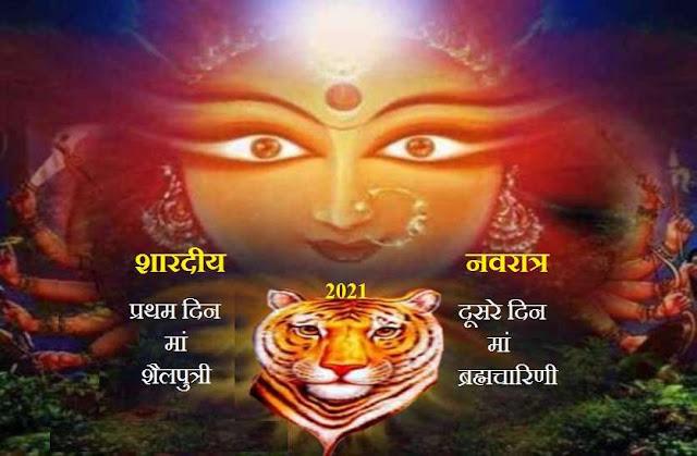 Navratri 2021: देवी मां के राशि के अनुसार मंत्रों के साथ ही जानें अष्टमी व नवमी के विशेष मंत्र