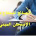 نصائح للنجاح في الامتحان المهني لولوج الدرجة الأولى (السلم 11)