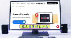 VEED Screen Recorder 線上螢幕錄影工具,提供編輯器可剪切、添加文字(免費/付費)