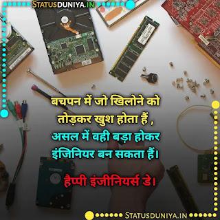 इंजीनियर्स डे कोट्स इन हिंदी 2021, बचपन में जो खिलोने को तोड़कर खुश होता हैं ,  असल में वही बड़ा होकर इंजिनियर बन सकता हैं।