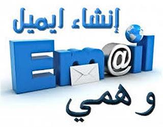 إنشاء إيميل وهمي Sites Create Fake Emails أكثر من 30 موقع
