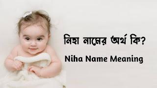 নিহা শব্দের অর্থ কি ?, Niha, নিহা নামের ইসলামিক অর্থ কী ?, Niha meaning, নিহা নামের আরবি অর্থ কি, Niha meaning bangla, নিহা নামের অর্থ কি ?, Niha meaning in Bangla, নিহা কি ইসলামিক নাম, Niha name meaning in Bengali, নিহা অর্থ কি ?, Niha namer ortho, নিহা, নিহা অর্থ, Niha নামের অর্থ