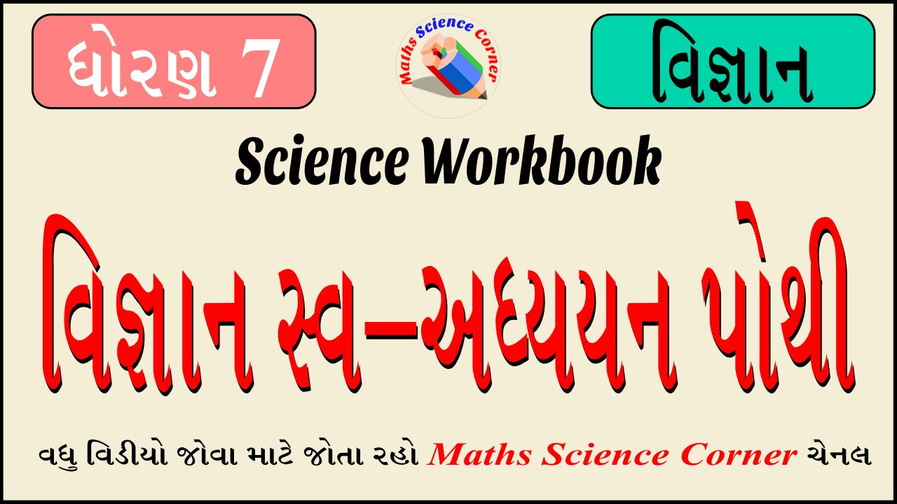 Science Swadhyayn Pothi Std 7