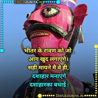Dussehra Wishes Hindi Images, भीतर के रावण को जो , आग खुद लगाएंगे। सही मायने मै वे ही, दशाहार मनाएंगे दशाहारका बधाई  