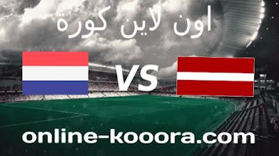 مشاهدة مباراة هولندا ولاتفيا بث مباشر اليوم 8-10-2021 صفيات كأس العالم