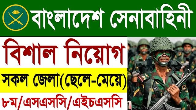 বাংলাদেশ 🔥 সেনাবাহিনীতে বিশাল নতুন নিয়োগ ২০২১ প্রকাশ | Bangladesh Army Job Circular 2021