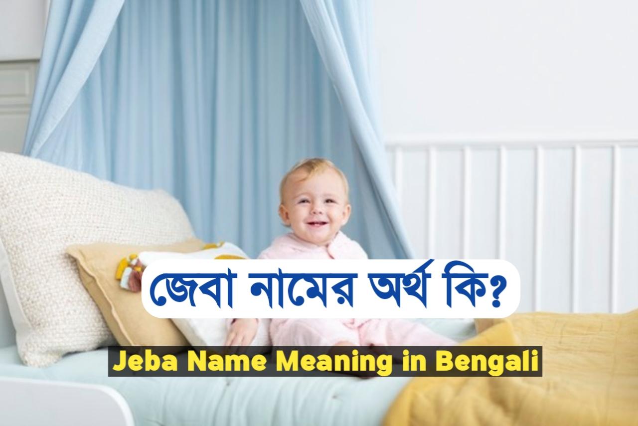 জেবা শব্দের অর্থ কি ?, Jeba, জেবা নামের ইসলামিক অর্থ কী ?, Jeba meaning, জেবা নামের আরবি অর্থ কি, Jeba meaning bangla, জেবা নামের অর্থ কি ?, Jeba meaning in Bangla, জেবা কি ইসলামিক নাম, Jeba name meaning in Bengali, জেবা অর্থ কি ?, Jeba namer ortho, জেবা, জেবা অর্থ, Jeba নামের অর্থ