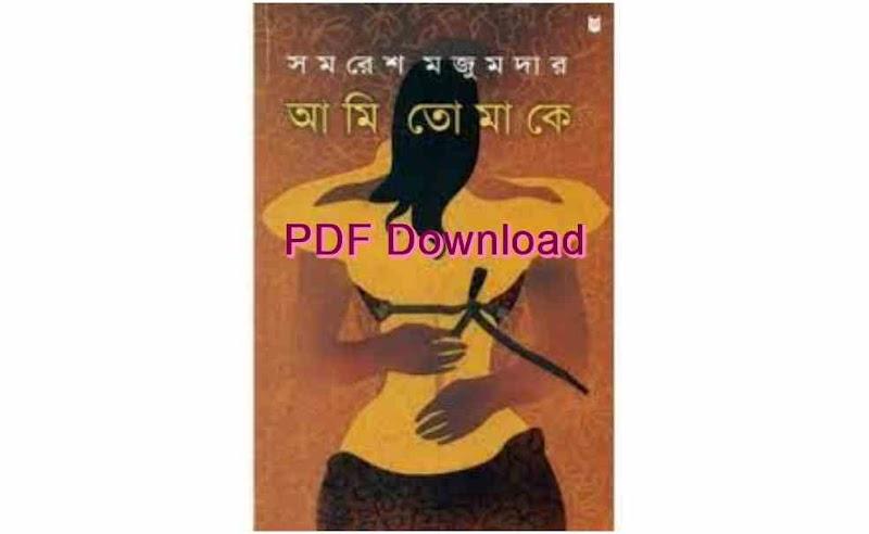 আমি তোমাকে সমরেশ মজুমদার PDF Download