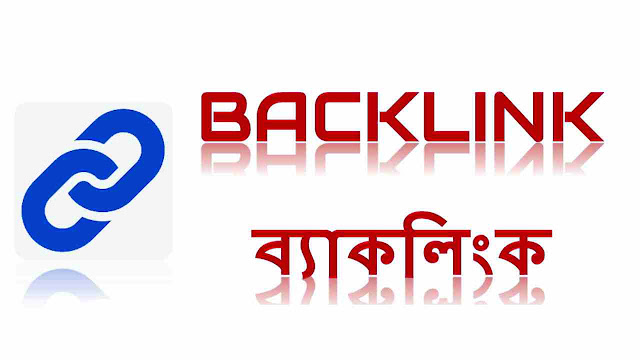 ব্যাকলিংক (Backlink) কী?