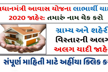 PMAY List 2020/21 : How to Check PMAY Urban List 2021 Pradhan Mantri Awas Yojana New List 2021 Rural+Urban