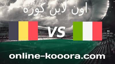مشاهدة مباراة ايطاليا وبلجيكا بث مباشر اليوم 10-10-2021 دوري الأمم الأوروبية