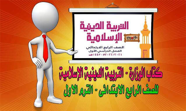 كتاب التربية الاسلامية للصف الرابع الابتدائي PDF 2022 الترم الاول
