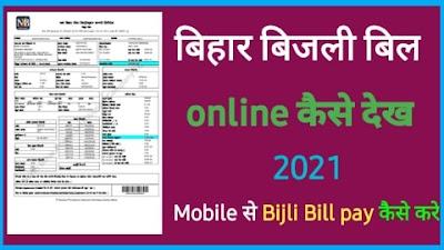Bihar Bijli Bill कैसे Check करे, North bihar Bijili Bill Check Kaise kare