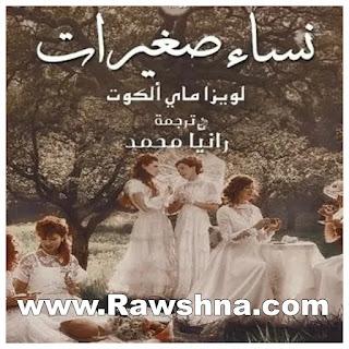 روايات-رومانسية-مترجمة-رواية-نساء-صغيرات