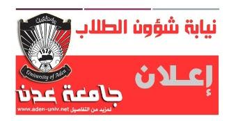نيابة شؤون الطلاب-جامعة عدن