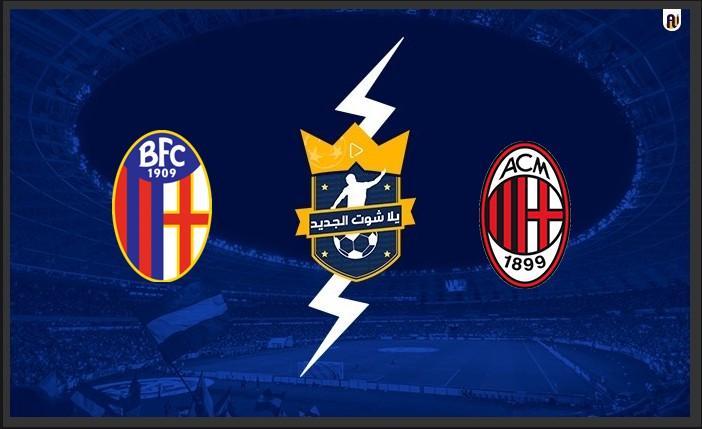 نتيجة مباراة ميلان وبولونيا اليوم يلا شوت الدوري الايطالي