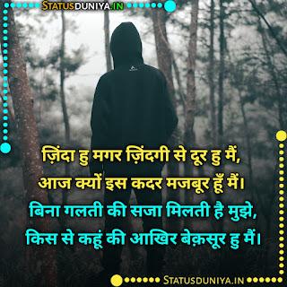 Bina Galti Ki Saza Shayari In Hindi With Images, ज़िंदा हु मगर ज़िंदगी से दूर हु मैं, आज क्यों इस कदर मजबूर हूँ मैं। बिना गलती की सजा मिलती है मुझे, किस से कहूं की आखिर बेक़सूर हु मैं।