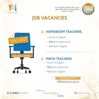 وظائف شاغرة للعمل في مدارس الكلية العلمية الإسلامية