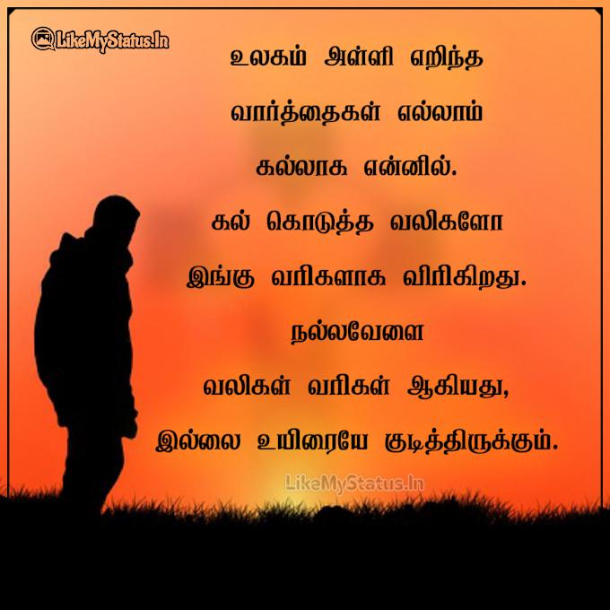 15 வாழ்க்கை சோக கவிதைகள்   Sad Life Status Tamil