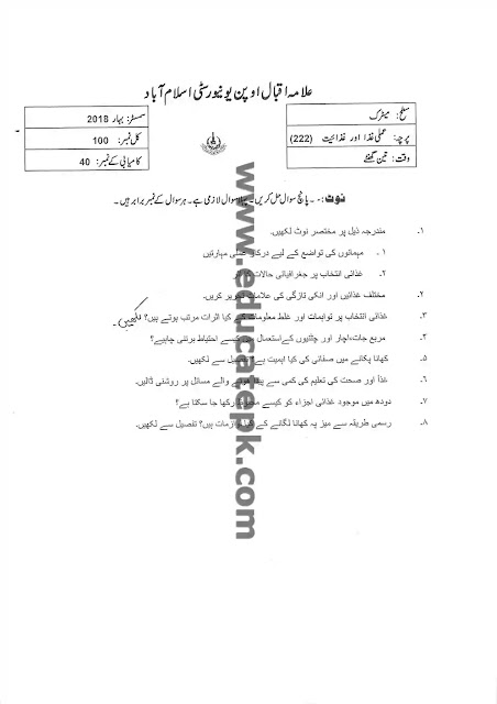 AIOU Old Paper 222 Spring 2018