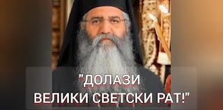 """""""ДОЛАЗИ ВЕЛИКИ СВЕТСКИ РАТ"""""""