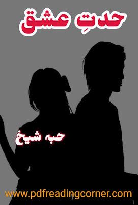 Hiddat e Ishq By Hibba Sheikh - PDF Book
