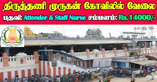 Thiruttani Murugan Temple Recruitment 2021 06 Attender & Staff Nurse Posts