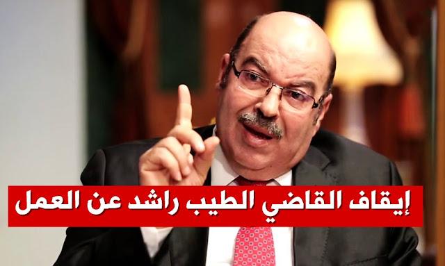 إيقاف القاضي الطيب راشد عن العمل - taieb rached