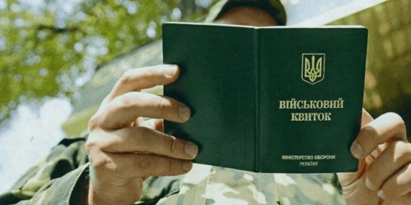Міноборони замовило військові квитки, а оплатити не змогло