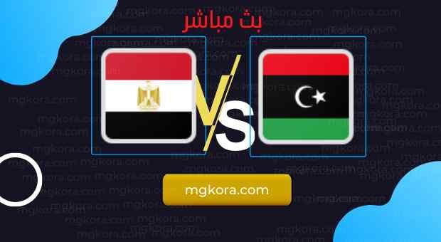 مشاهدة مباراة مصر وليبيا بث مباشر الأثنين 11-10-2021 في تصفيات كأس العالم