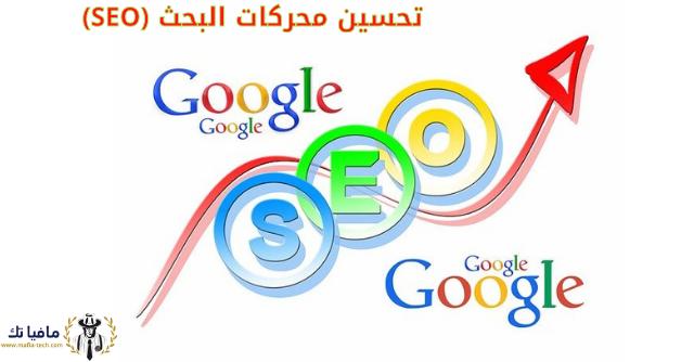 كيفية تقديم محتوى ملائم لجوجل والمستخدمين  تحسين محركات البحث (SEO)