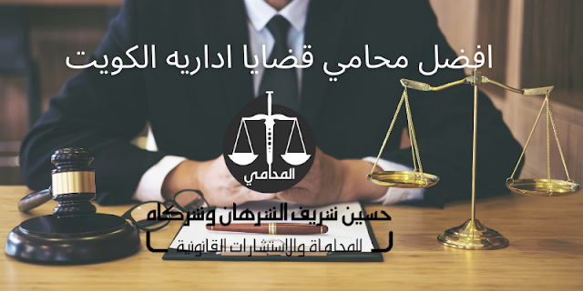 افضل محامي قضايا اداريه الكويت