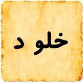 معنى اسم خلود وصفات حاملة الاسم