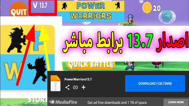 تحميل لعبة Power Warriors 13.7 اخر إصدار2021 من ميديا فاير
