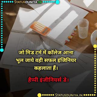 इंजीनियर्स डे कोट्स इन हिंदी 2021, जो मिड टर्म में कॉलेज आना भूल जाये वही,  सफल इंजिनियर कहलाता हैं।