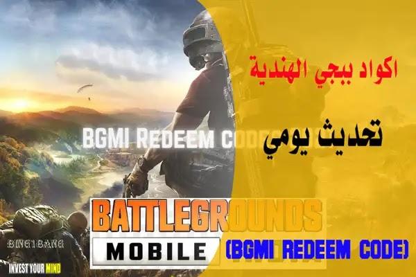bgmi redemption center, BGMI Redeem codes 2021, BGMI Redeem Code, BATTLEGROUNDS MOBILE INDIA