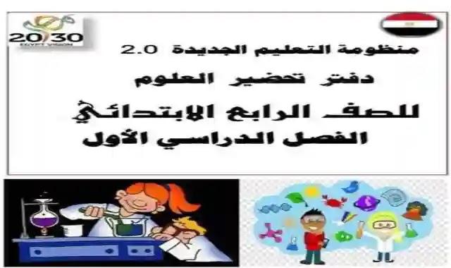 التحضير الالكتروني فى العلوم للصف الرابع الابتدائى الترم الاول 2022