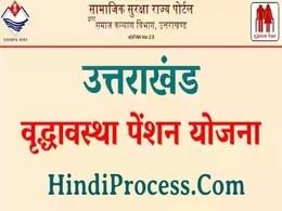 uttarakhand-old-age-pension-vridha-vridhavastha-yojana
