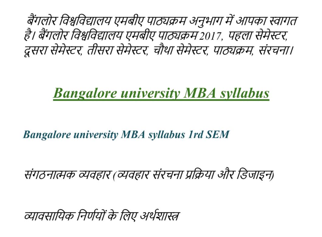 Bangalore university MBA syllabus