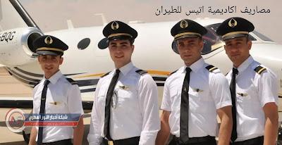 تعرف علي مصاريف اكاديمية اتيس للطيران في مصر 2021 و شروط القبول و الالتحاق بالاكاديمية وطرق سداد المصاريف
