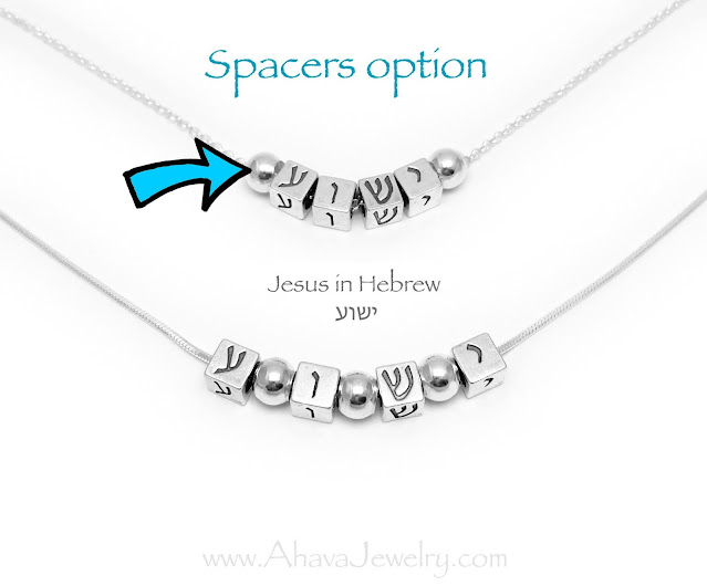 These 2 Jesus in Hebrew  ישוע Necklaces are shown with  Spacer beads... the top one has spacer beads on both ends and the bottom one has spacer beads between the Hebrew block letters.