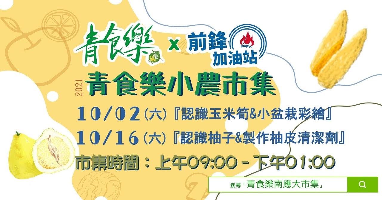 青食樂小農市集 X 前鋒加油站「10/02 認識玉米筍」「10/16 認識柚子」|活動