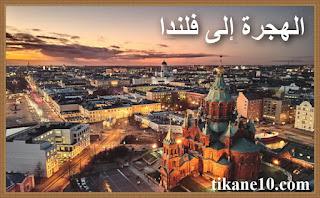 شروط الهجرة إلى فنلندا 2022   أسهل الطرق للهجرة