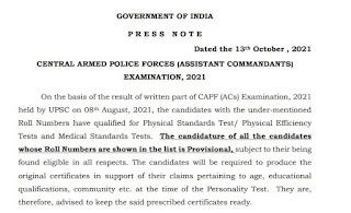 UPSC CAPF (ACs) Exam Result 2021