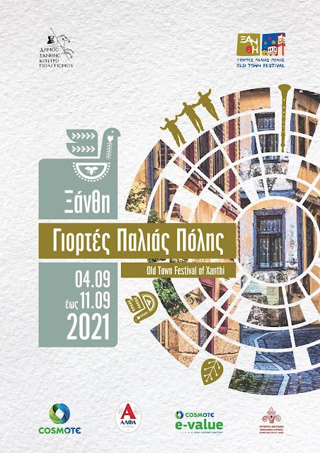 Γιορτές Παλιάς Πόλης 2021: Ξεκινούν στις 4 Σεπτεμβρίου