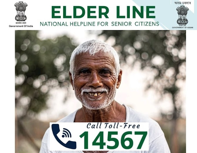 All-India-Elder-Helpline- बुजुर्गों-के-लिए-शुरू-हुई-भारत-की-पहली-मुफ्त-हेल्पलाइन