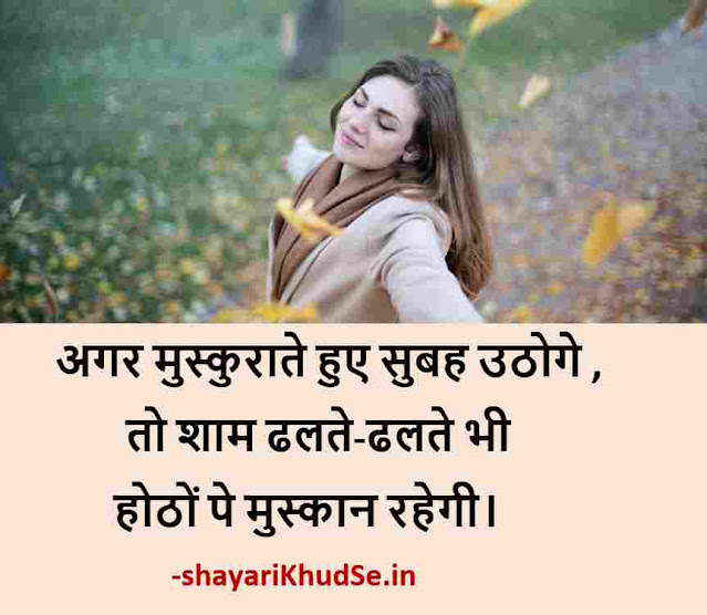 good thoughts images in hindi, good thoughts images for whatsapp status, good thoughts images download